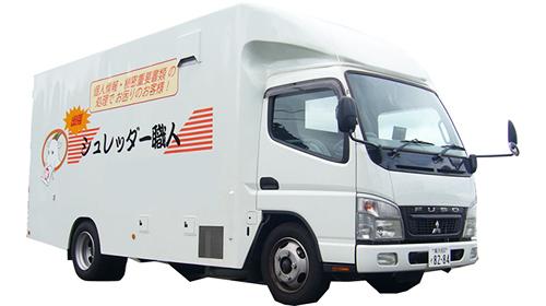 箱型の大型シュレッダー搭載車輌を導入